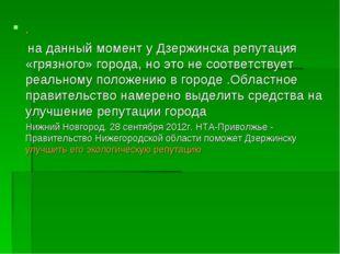. на данный момент у Дзержинска репутация «грязного» города, но это не соотве