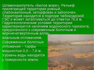 Шламонакопитель «Белое море». Рельеф прилегающей территории ровный, слабонакл
