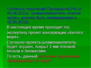 Согласно поручений Президента РФ от 20.06.2011г. шламонакопитель «Белое море