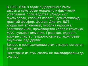 В 1980-1990-х годах в Дзержинске были закрыты некоторые морально и физическ