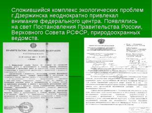 Сложившийся комплекс экологических проблем г.Дзержинска неоднократно привлек