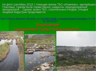 На фото (сентябрь 2012г.) тлеющая свалка ТБО «Игумново», крупнейшая в Поволж