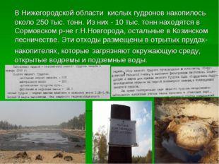 В Нижегородской области кислых гудронов накопилось около 250 тыс. тонн. Из н