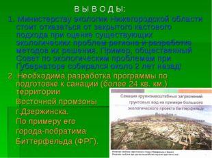 В Ы В О Д Ы: 1. Министерству экологии Нижегородской области стоит отказаться