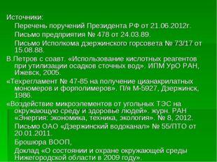 Источники: Перечень поручений Президента РФ от 21.06.2012г. Письмо предприя