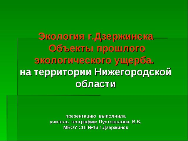 Экология г.Дзержинска Объекты прошлого экологического ущерба. на территории...
