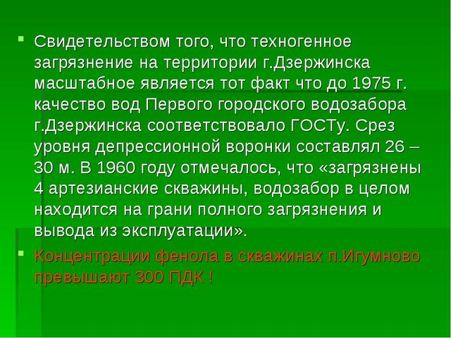 Свидетельством того, что техногенное загрязнение на территории г.Дзержинска м...