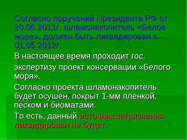 Согласно поручений Президента РФ от 20.06.2011г. шламонакопитель «Белое море...