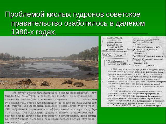 Проблемой кислых гудронов советское правительство озаботилось в далеком 1980-...