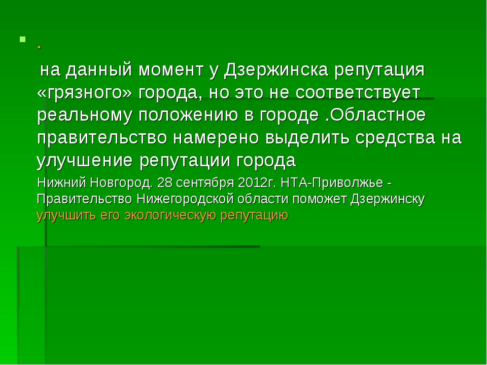 . на данный момент у Дзержинска репутация «грязного» города, но это не соотве...