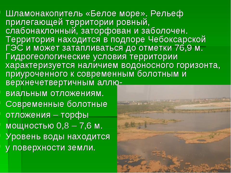 Шламонакопитель «Белое море». Рельеф прилегающей территории ровный, слабонакл...