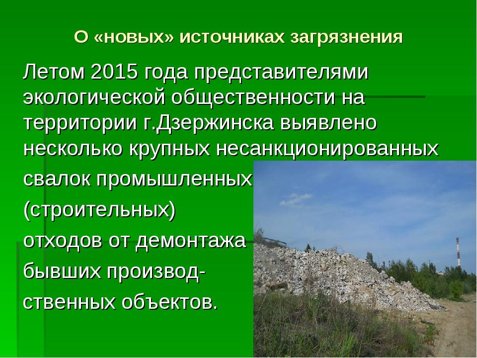 О «новых» источниках загрязнения Летом 2015 года представителями экологическ...