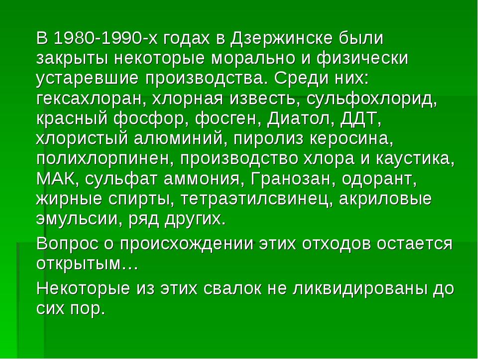 В 1980-1990-х годах в Дзержинске были закрыты некоторые морально и физическ...