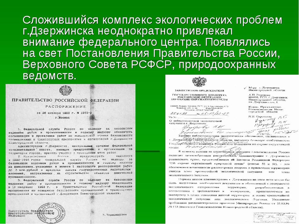 Сложившийся комплекс экологических проблем г.Дзержинска неоднократно привлек...