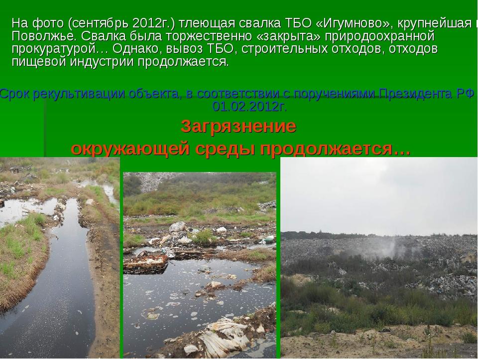 На фото (сентябрь 2012г.) тлеющая свалка ТБО «Игумново», крупнейшая в Поволж...