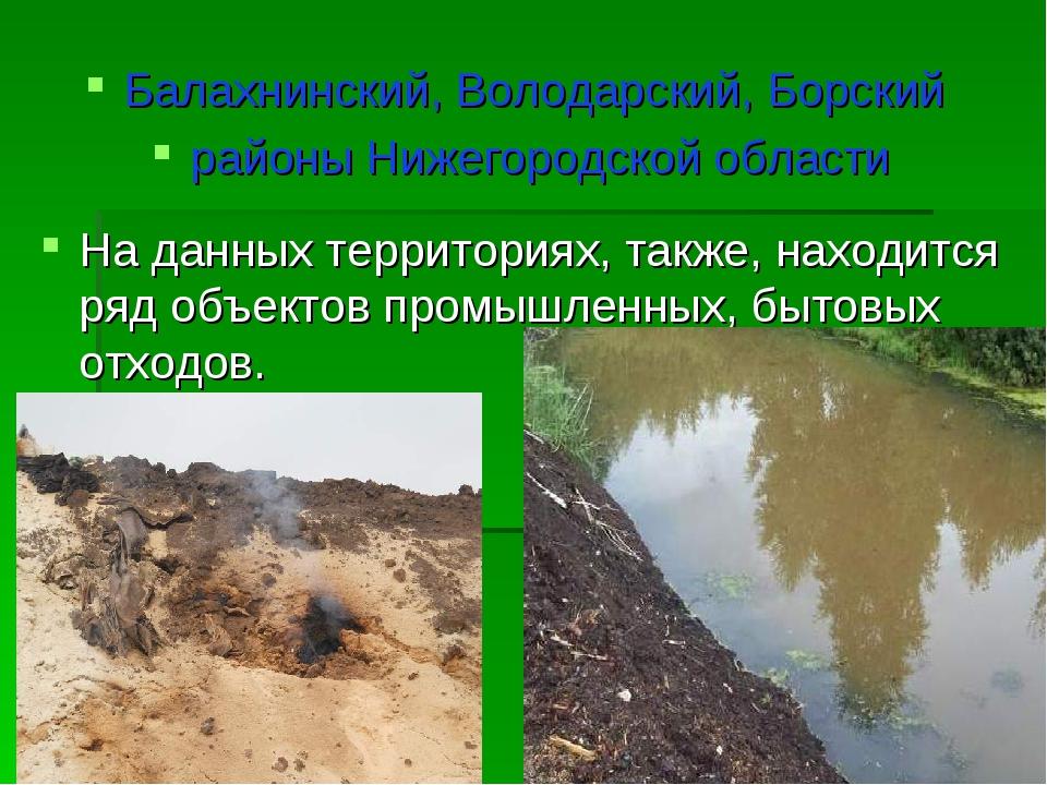 Балахнинский, Володарский, Борский районы Нижегородской области На данных тер...