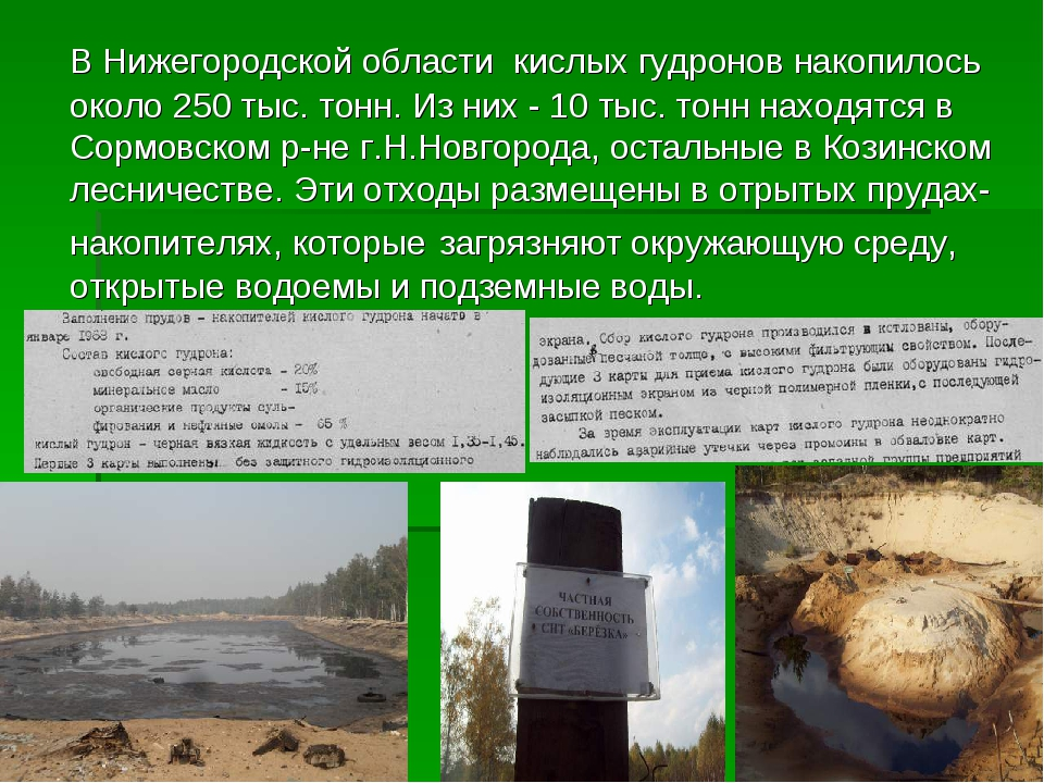 В Нижегородской области кислых гудронов накопилось около 250 тыс. тонн. Из н...