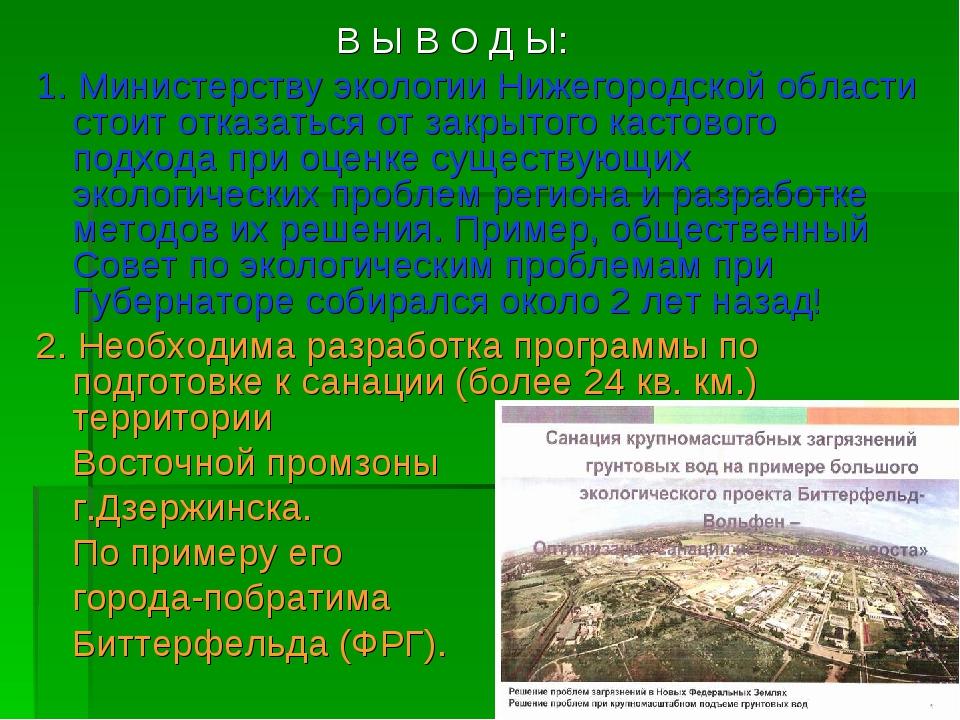 В Ы В О Д Ы: 1. Министерству экологии Нижегородской области стоит отказаться...