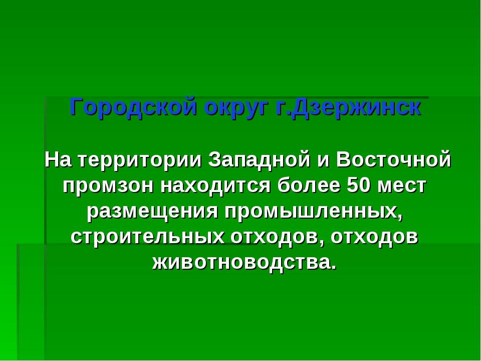 Городской округ г.Дзержинск На территории Западной и Восточной промзон наход...