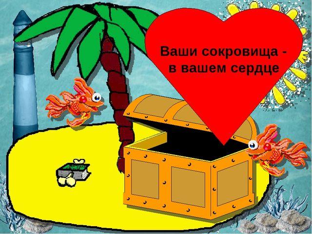 Ваши сокровища - в вашем сердце