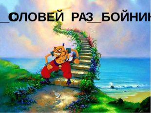 __ОЛОВЕЙ РА__БОЙНИК С З