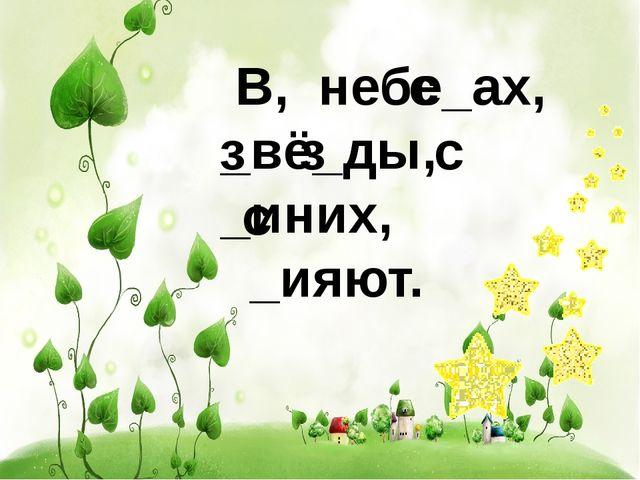 В, небе_ах, _вё_ды, _иних, _ияют. с з з с с