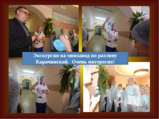 Экскурсия на минзавод по разливу Карачинской. Очень интересно!