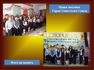Фото на память Наши земляки Герои Советского Союза