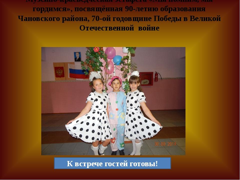 Музейно-краеведческая эстафета «Мы помним, мы гордимся», посвящённая 90-летию...
