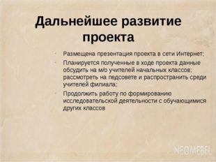 Дальнейшее развитие проекта Размещена презентация проекта в сети Интернет; Пл
