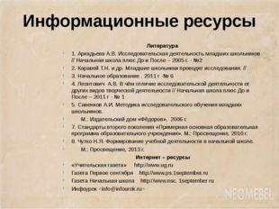 Информационные ресурсы Литература 1. Аркадьева А.В. Исследовательская деятель