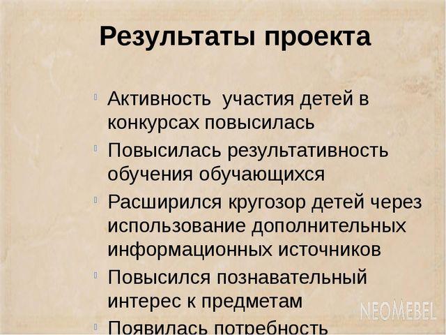 Результаты проекта Активность участия детей в конкурсах повысилась Повысилась...