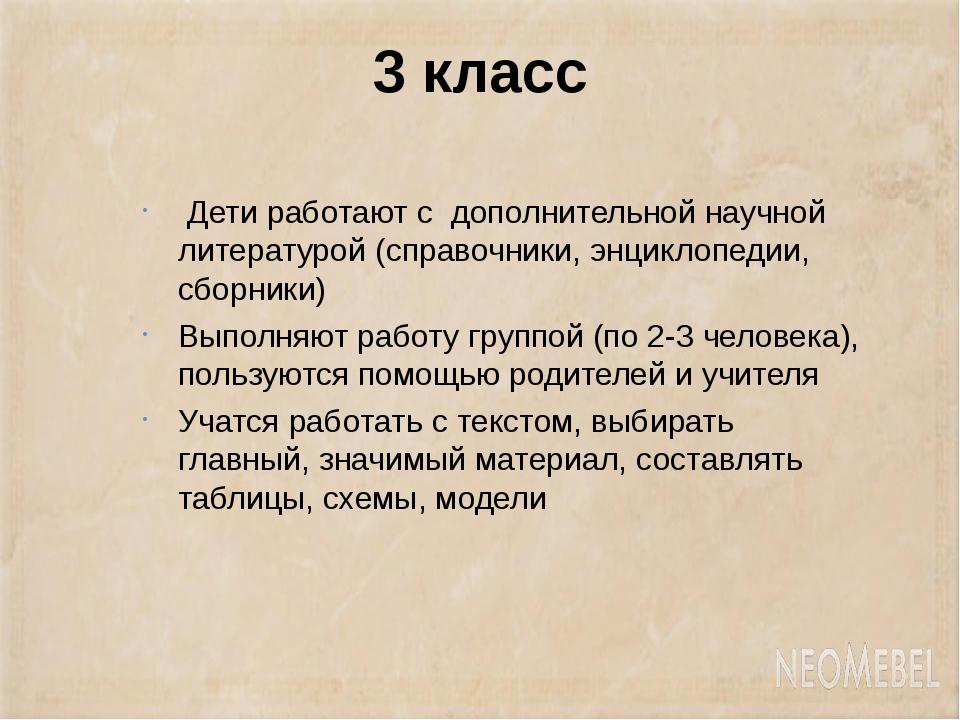 3 класс Дети работают с дополнительной научной литературой (справочники, энци...