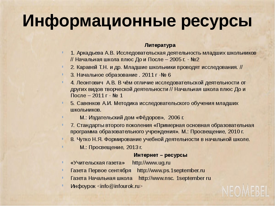 Информационные ресурсы Литература 1. Аркадьева А.В. Исследовательская деятель...