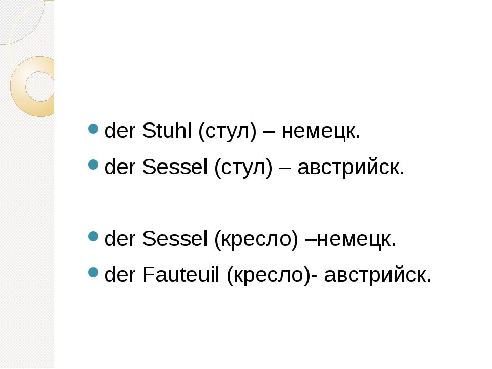 der Stuhl (стул) – немецк. der Sessel (стул) – австрийск. der Sessel (кресло...