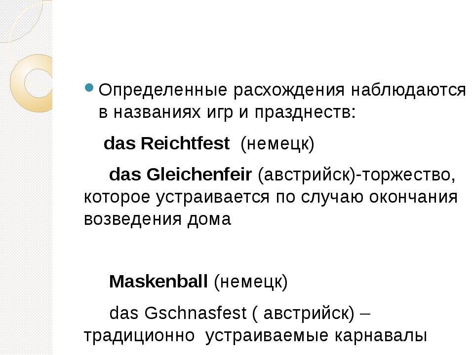 Определенные расхождения наблюдаются в названиях игр и празднеств: das Reich...