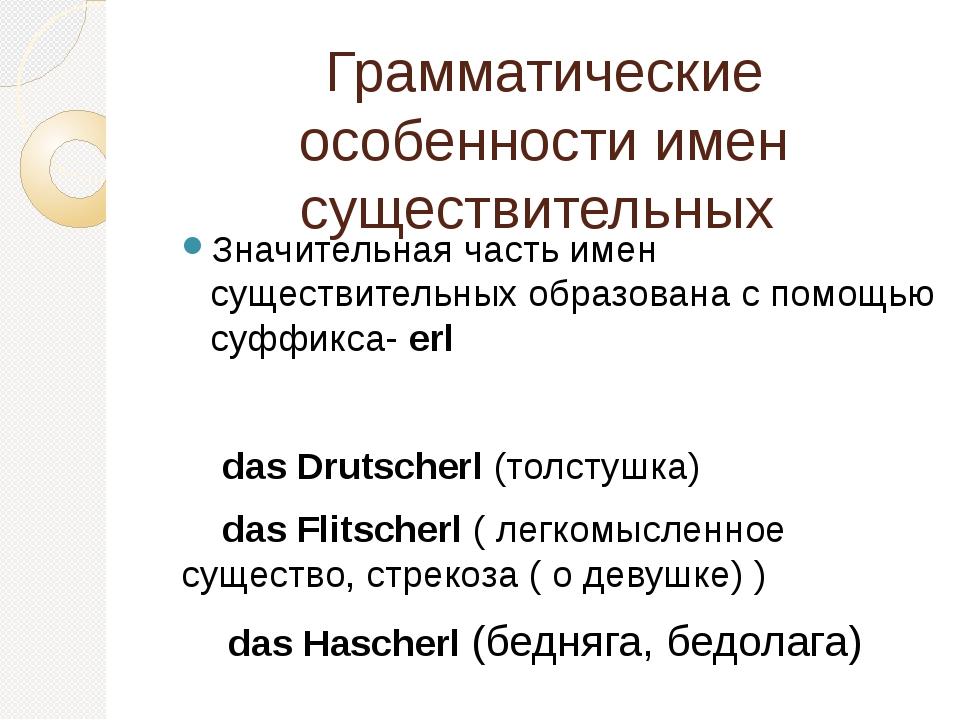 Грамматические особенности имен существительных Значительная часть имен сущес...