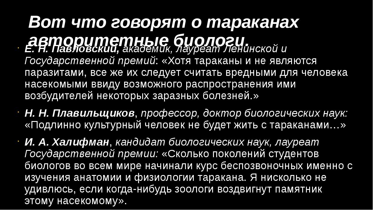Вот что говорят о тараканах авторитетные биологи. Е. Н. Павловский, академик,...