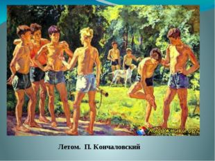 Летом. П. Кончаловский