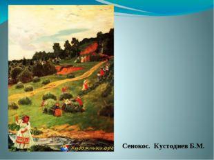 Сенокос. Кустодиев Б.М.