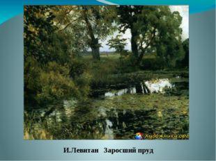 И.Левитан Заросший пруд
