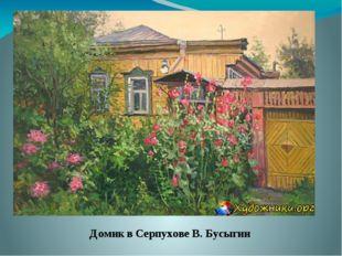 Домик в Серпухове В. Бусыгин