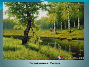 Летний пейзаж. Волков