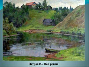 Петров Ю. Над рекой