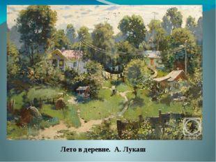Лето в деревне. А. Лукаш
