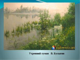 Утренний туман В. Бусыгин