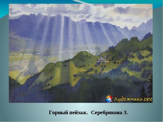 Горный пейзаж. Серебрякова З.