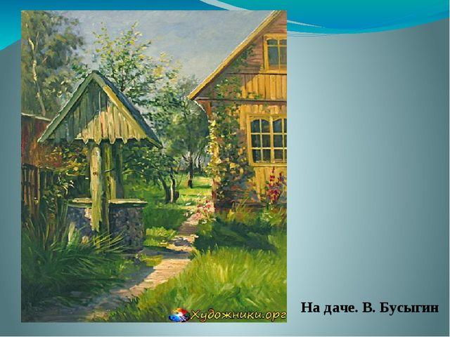 На даче. В. Бусыгин
