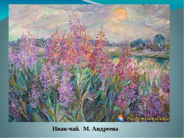 Иван-чай. М. Андреева