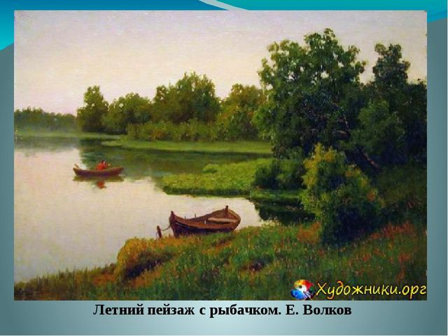 Летний пейзаж с рыбачком. Е. Волков